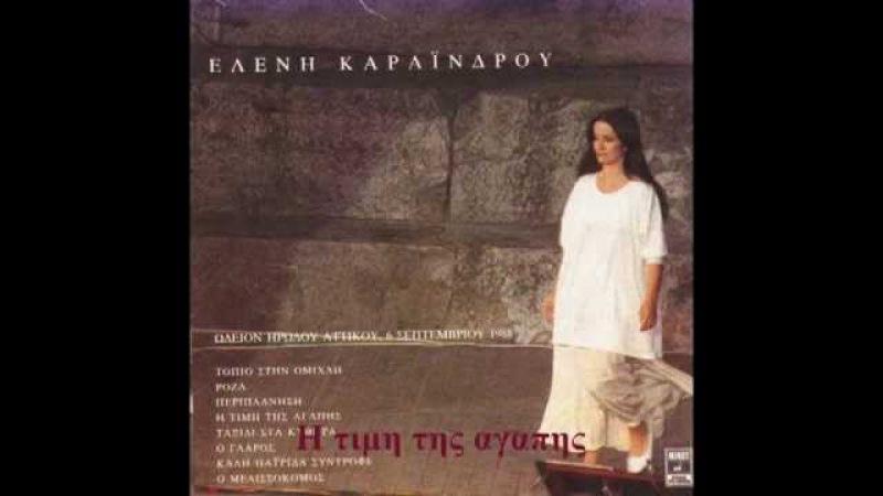 Eleni Karaindrou sings The Price of Love Η τιμή της αγάπης