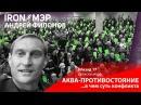 Аква – противостояние Iron Мэр Андрей Филонов