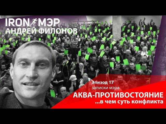 Аква противостояние Iron Мэр Андрей Филонов