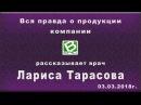 Всю правду о продукции компании BEpic рассказывает врач Тарасова Лариса Николаевна
