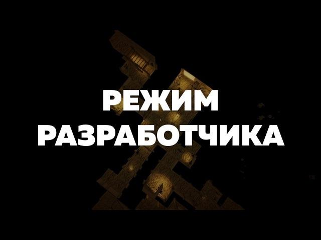 РЕЖИМ РАЗРАБОТЧИКА В BATIM