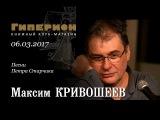 Максим Кривошеев.