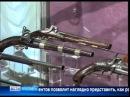 В Ярославском музее-заповеднике откроется выставка «Оружейные истории. Запад и Восток»
