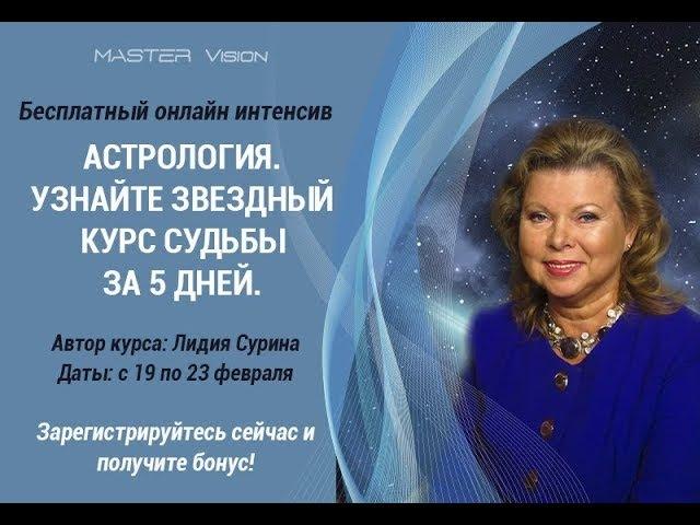 Астрология. Значение натальной карты. Сурина Лидия Алексеевна