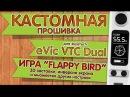 Кастомная прошивка на Joyetech eVic VTC Dual | MYEVIC