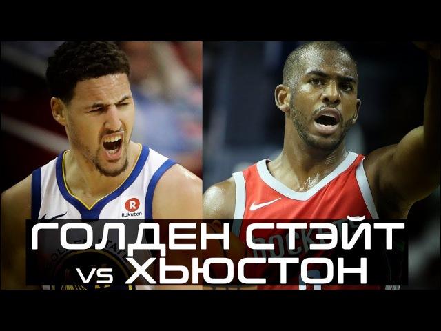 Уорриорс против Рокетс: превью финала западной конференции? | Разбор НБА