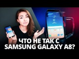 Обзор Samsung Galaxy A8. Стоит покупать или нет?
