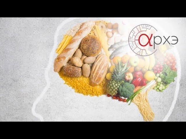 Вячеслав Дубынин: Мозг и еда, мозг и голод