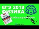 ЕГЭ 2018 по физике Разбор варианта 5
