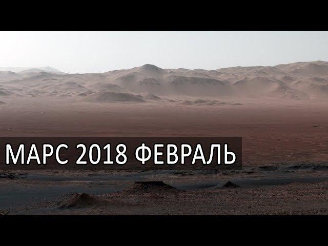 Марс 2018 февраль Рассвет на Марсе Панорамы Марса скалы Марса вблизи Снимки NASA