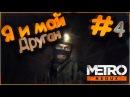 Прохождение Metro 2033 Redux Часть 4 Хан/ Призраки