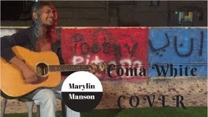 Marilyn Manson - Coma White (Acoustic Cover)