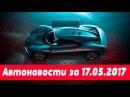 Автоновости в России сегодня видео 17.05.2017