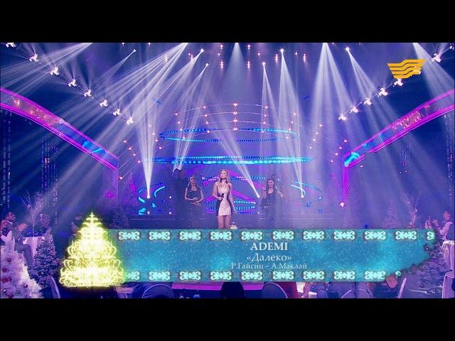 Әдемі - «Далеко» («Берекелі жаңа жыл» концерті)