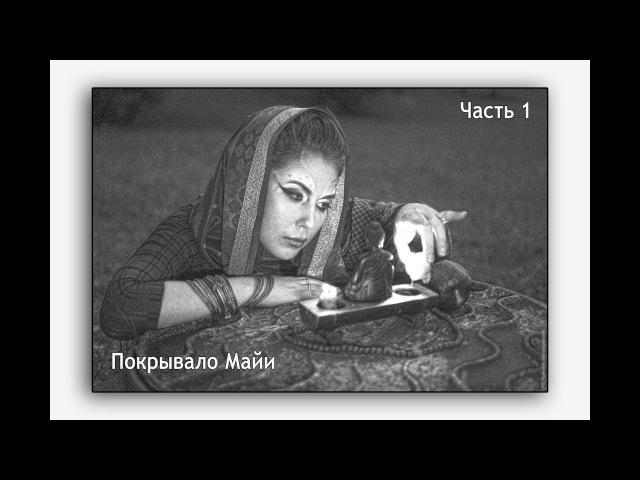 """Авессалом Подводный. Книга """"Покрывало Майи"""". Часть 1."""