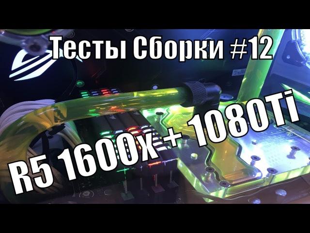 Тесты сборки 12, R5 1600x 1080Ti, 12 игр 4 бенчмарка!