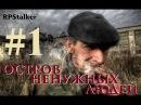 18 RPStalker ArmA 3 Остров ненужных людей 1 Серия Охота!
