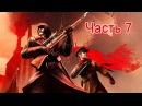 Assassin's Creed Chronicles. Russia. Часть 7. Воссоединение.