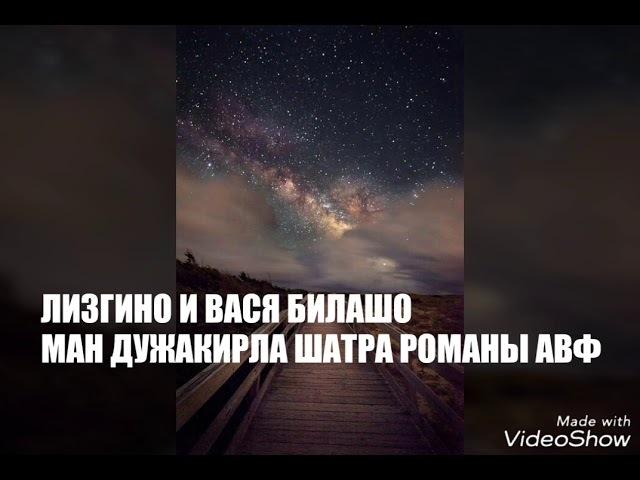 МАН ДУЖАКИРЛА ШАТРА РОМАНЫ АВФ ЛИЗГИНО И ВАСЯ БИЛАШ