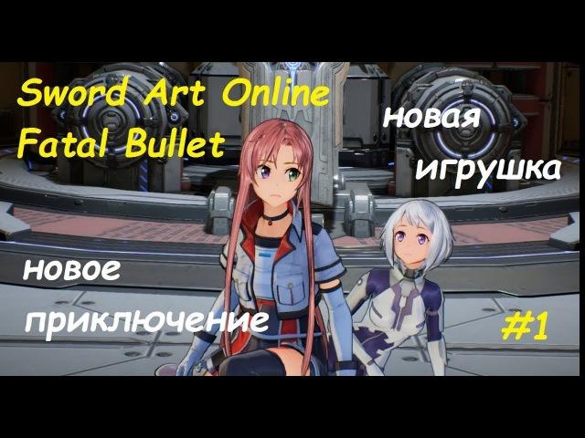 Sword Art Online: Fatal Bullet. Новое приключение 1