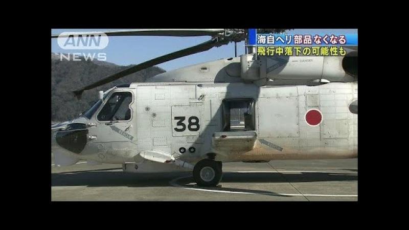 海自ヘリからボルトなど紛失 飛行中に落下の可能性 18 02 14