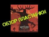 Обзор пластинки The Witcher 3 - Wild Hunt Soundtrack