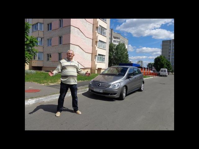 Мерседес Б-Класса/Mercedes-Benz B-Klasse W-245 Компактвэн от Мерседес, Видеообзор, тест-драйв.