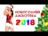 СУПЕР ДИСКОТЕКА НОВЫЙ ГОД 2019