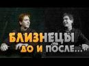 Фред и Джордж: успехи и трагедии Близнецов Уизли