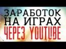 Заработок на играх через YouTube