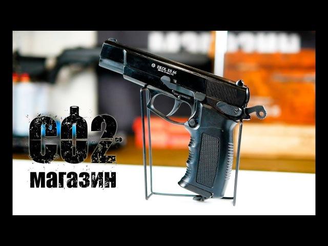 Пневматические пистолеты Ekol ES 55, Ekol ES 66, Ekol ES 66C (CO2 BB4,5mm)