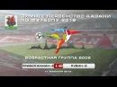 ДЮСШ Приволжанин-2 vs Рубин-2. 1:10 (возрастная группа 2006)