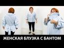 Обзор готового изделия Женская хлопковая блузка в мелкую полоску с бантом и инт