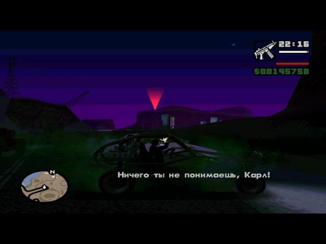 Прохождение GTA: San Andreas Миссия 87: (Полдень)