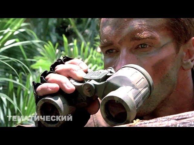 Арнольд Шварценеггер часть 9 | Приколы из кино | Приколы с актерами | Тематический 22