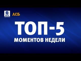 СЛ ВТБ. Лучшие моменты недели (29.01 – 04.02)