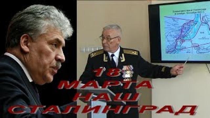 18 марта - НАШ СТАЛИНГРАД ! (Грудинин - наш президент) ГТНК Новокузнецк