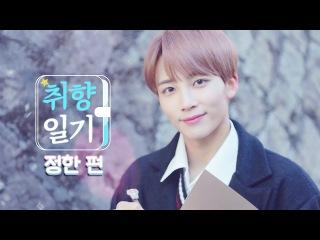 [180112] Jeonghan (Seventeen) @ MOMO X's Record Idols Taste ep. 7