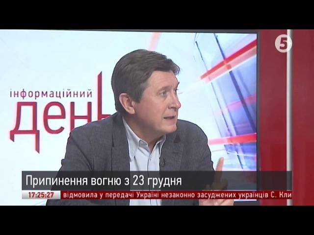 Свіжа зрада Володимир Фесенко прокоментував скасування безвізу для України