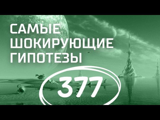 Тайна красной планеты Выпуск 378 18 01 2018 Самые шокирующие гипотезы