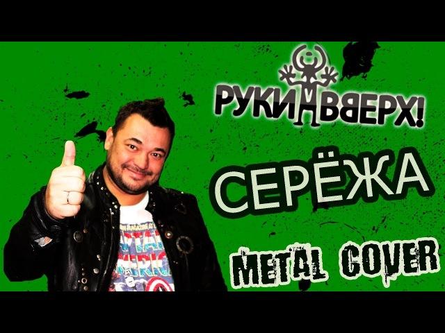 РУКИ ВВЕРХ! - Серёжа (metal cover by painsounder)