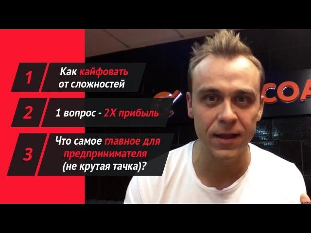 Иван Зимбицкий: Как стать лучшим в своем деле. Успешный предприниматель - кто это?