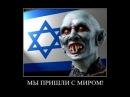 Евреи скрывают тайну Иерусалима Запрещено к показу