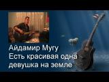 Песни под гитару. Айдамир Мугу - Есть красивая одна девушка на земле (cover)