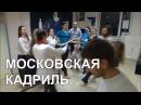 Московская кадриль, круговой танец Мастерская Радости Счастливый Апельсин