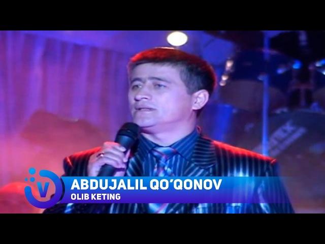 Abdujalil Qo`qonov - Olib keting | Абдужалил Куконов - Олиб кетинг