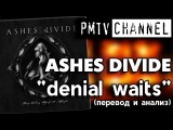 Denial Waits (Ashes Divide) - перевод песни
