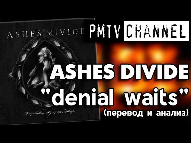 Denial Waits (Ashes Divide) - перевод песни