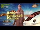 История 23 февраля - День защитника Отечества