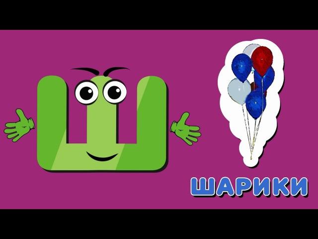 Весёлая азбука, буква Ш. Развивающие мультики для детей.